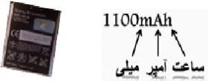 مفهوم آمپر ساعت
