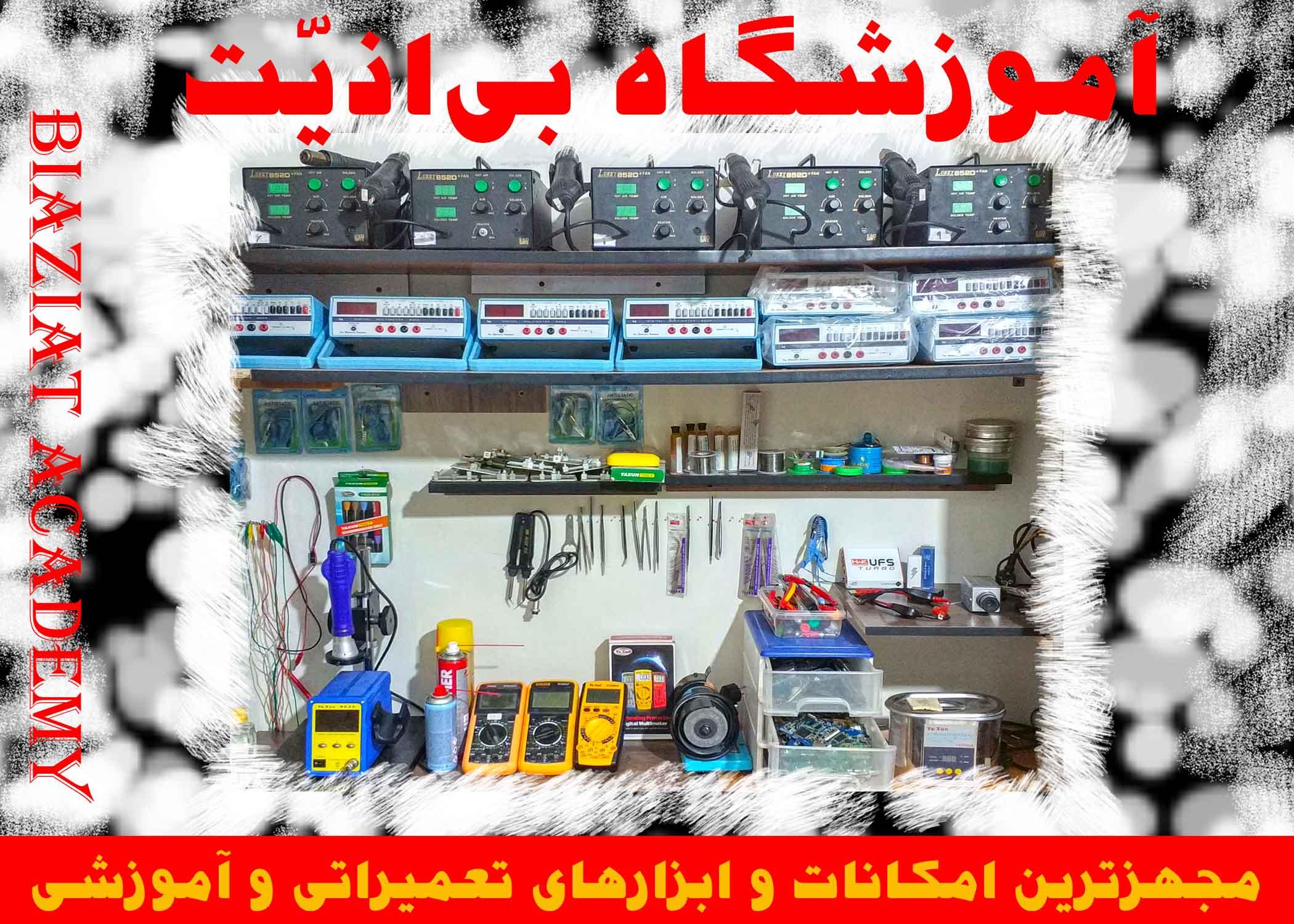 ابزارهای تخصصی تعمیرات و آموزش تعمیرات موبایل آموزشگاه بیاذیّت