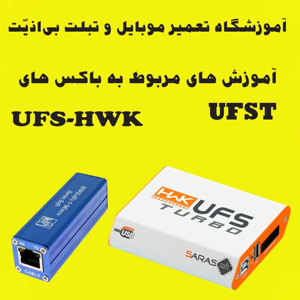 آموزش تعمیر موبایل در بوشهر