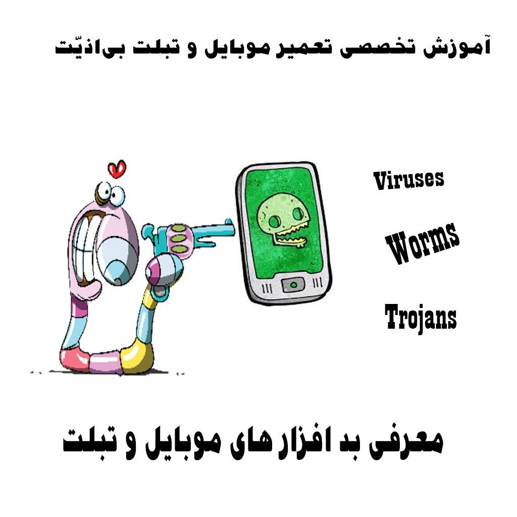 آموزش تخصصی تعمیر موبایل و تبلت در شیراز