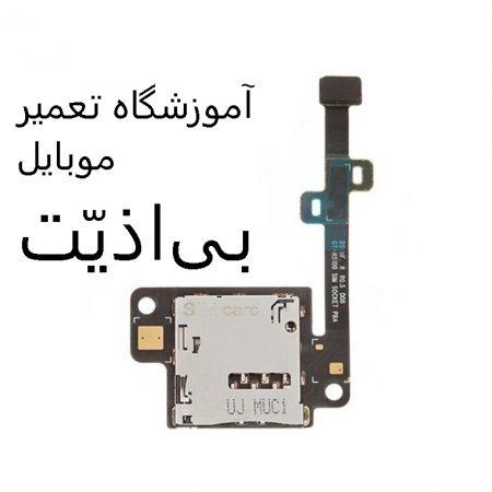 آموزش تعمیرات موبایل در شیراز