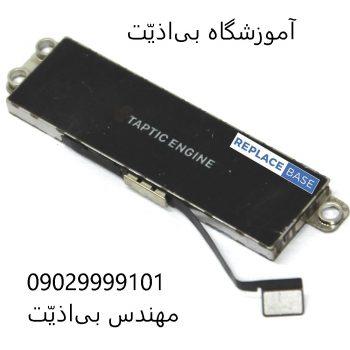 آموزش تعمیر موبایل فنی و حرفه شیراز