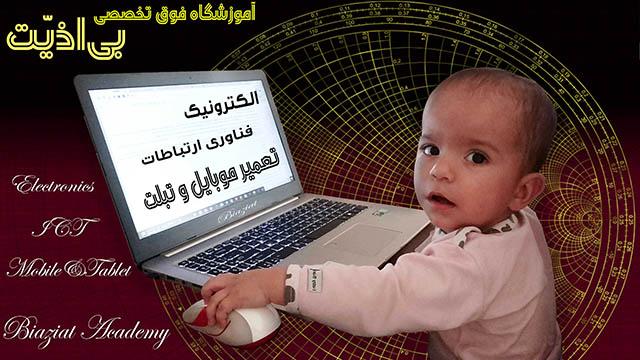 آموزشگاه تعمیر موبایل شیراز