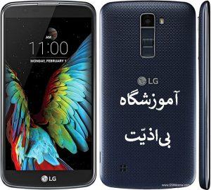 آموزش تخصصی تعمیر موبایل تهران