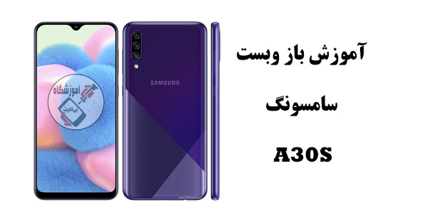 how to disassemble Samsung galaxy A30s
